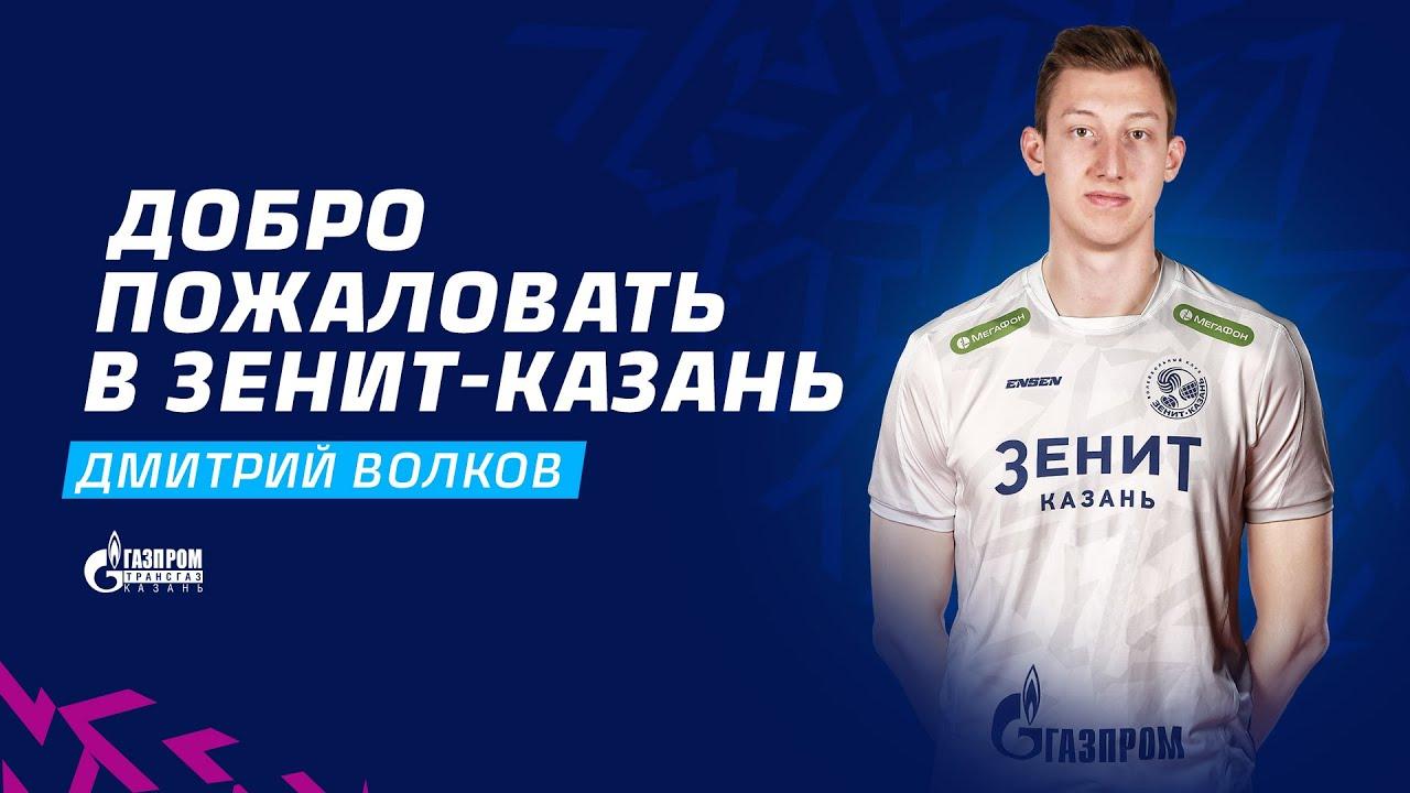 Дмитрий Волков, добро пожаловать в «Зенит-Казань» | Dmitriy Volkov, welcome to Zenit-Kazan