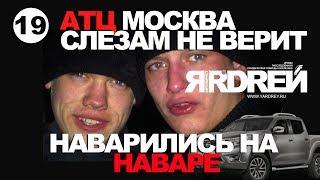 """АТЦ """"Москва"""" слезам не верит. Наварились на НАВАРЕ"""