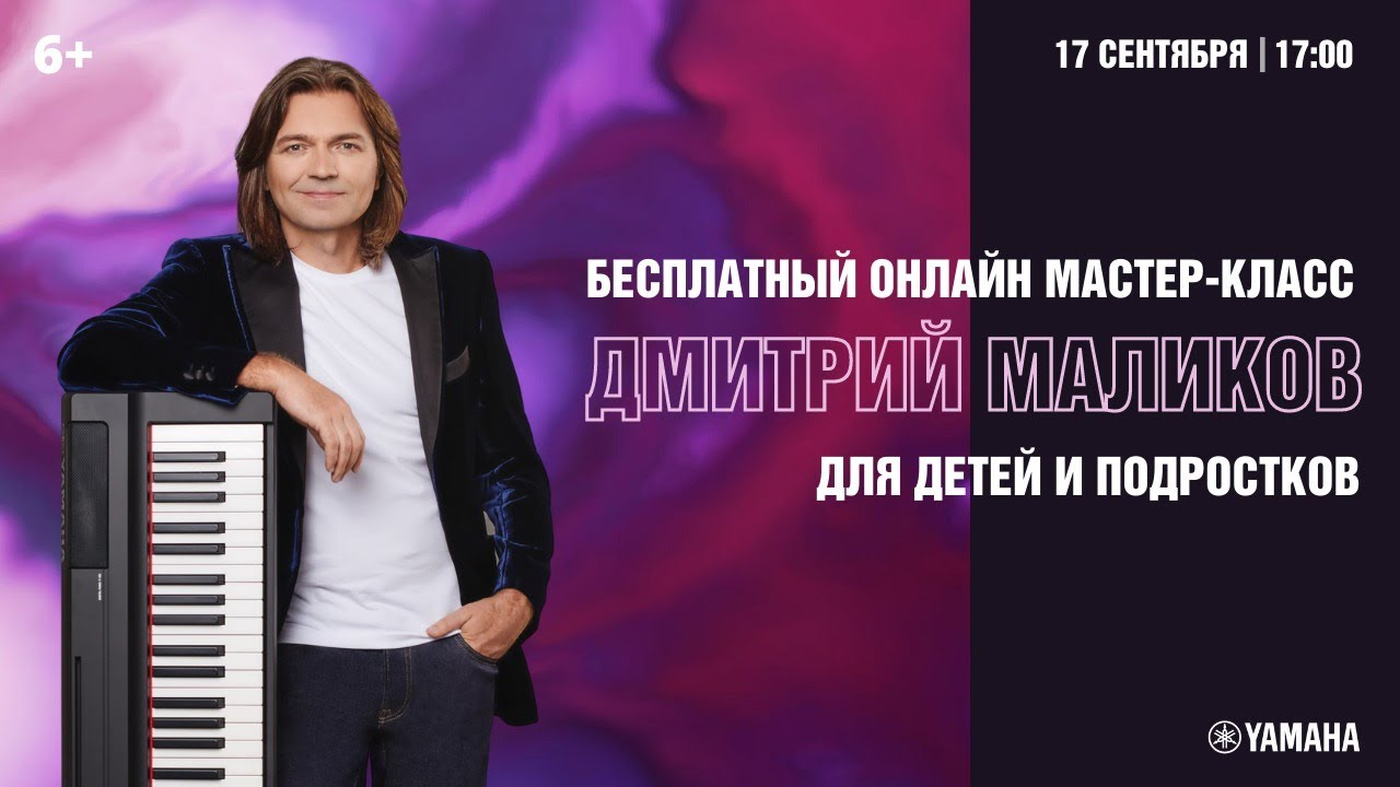 Бесплатный онлайн мастер-класс Дмитрия Маликова для детей и подростков