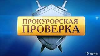 Музыка вконце сериала Прокурорская проверка 10 минут