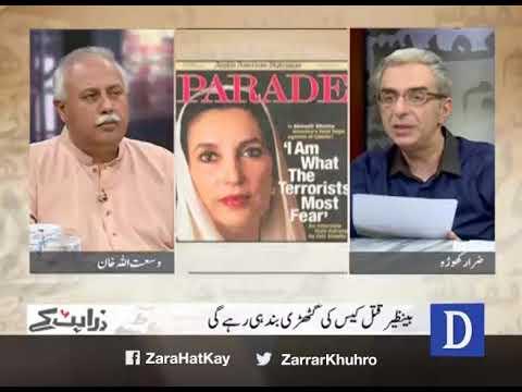Zara Hat Kay - 27 December, 2017 - Dawn News