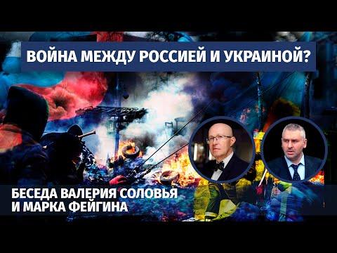 Будет ли война между Россией и Украиной? Беседа Валерия Соловья и @ФЕЙГИН LIVE
