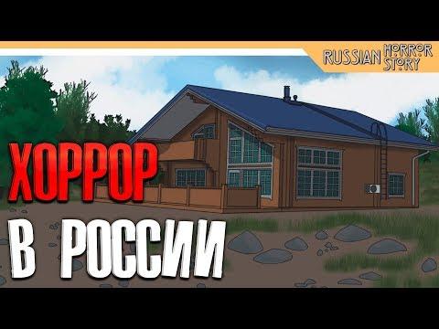 Я ВЫЖИЛ - ХОРРОР В РОССИИ - ДВЕ КОНЦОВКИ