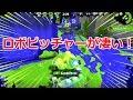 【スプラトゥーン2】カーボンデコのロボピッチャーが凄いwww