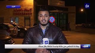 مدير مستشفى الكرك يتحدث عن تفاصيل حادث اختناق عائلة بغاز المدفأة (25-1-2020)