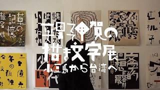 【台湾展示】平野甲賀さんの台湾展示にて流暢に般若心経を説く台湾女性!