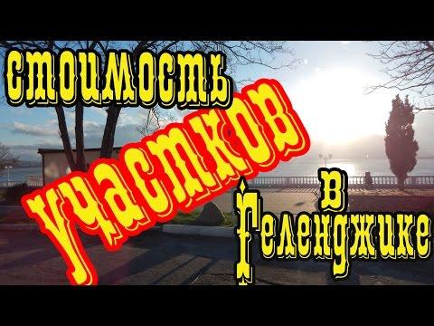 VLOG 178 Геленджик LIFE Сколько стоят участки в Геленджике