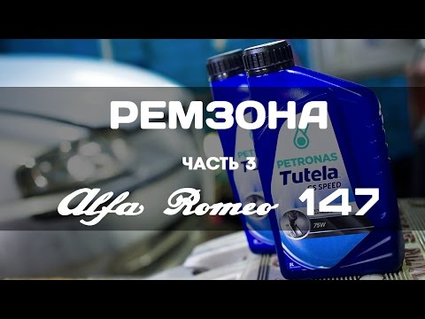 Alfa Romeo 147 замена масла в роботе Selespeed. ЧАСТЬ 3