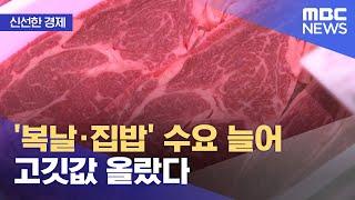 [신선한 경제] '복날·집밥' 수요 늘어 고깃값 올랐다…