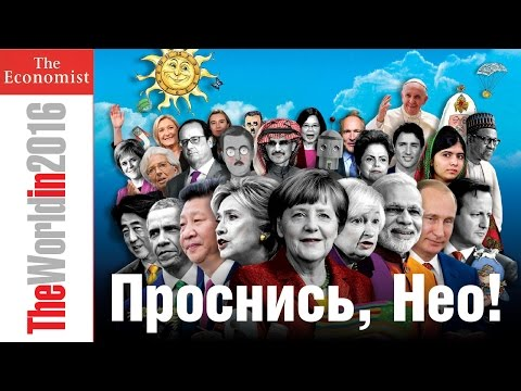 01. The Economist. The World in 2016. Проснись, Нео!
