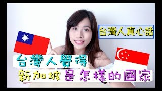 [新加坡日記]台灣人真心話!在新加坡工作的台灣人怎麼看新加坡?