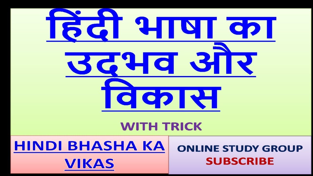 Hindi Sahitya Ka Itihas Pdf