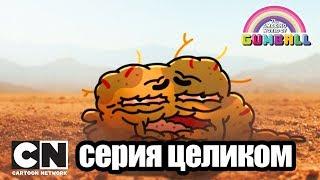 Удивительный мир Гамбола | Начало + Начало часть вторая  (серия целиком) | Cartoon Network
