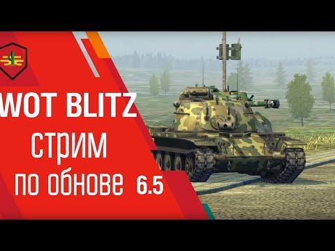 Обновление 6.5 на РУ сервере! Wot Blitz / Вот Блиц