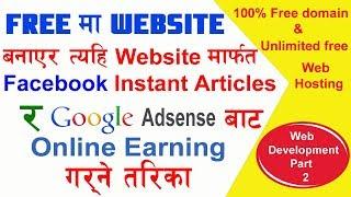 Make Free Website In Nepal,  & earn money #WebDevelopmentNepali, Part 2