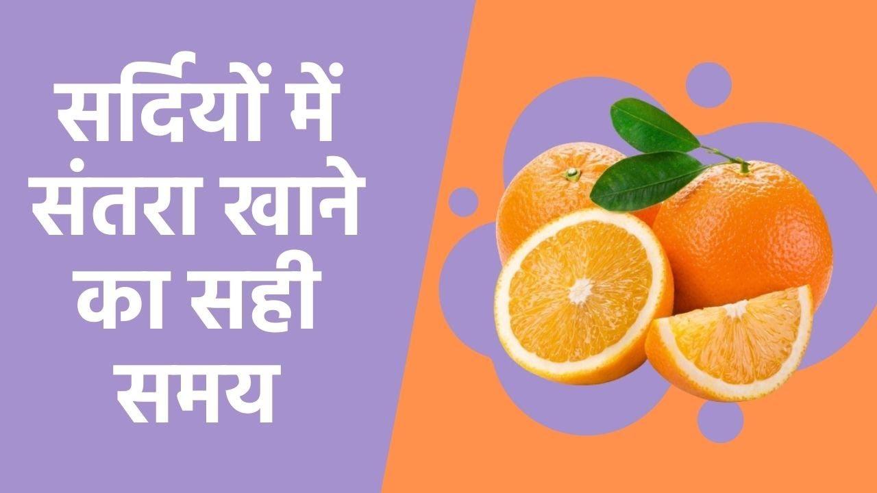Orange For Immunity Boost: जानें सर्दियों में संतरा खाने के फायदे- Watch Video