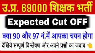 69000 शिक्षक भर्ती Cut Off/Shikshak bharti expected cut off/up teacher expected cut off/uptet cut of