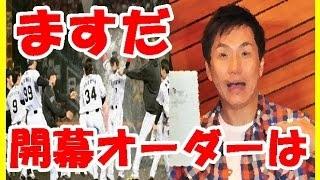 号外ますだスポーツ 出演:増田英彦 安藤統男 ・2017年の阪神開幕オーダ...