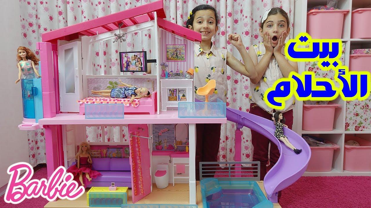 بيتنا الجديد ! Barbie Dreamhouse 🏠
