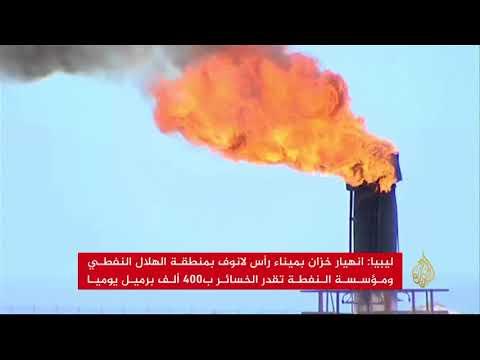 انهيار خزان بمنطقة الهلال النفطي في ليبيا  - نشر قبل 5 ساعة