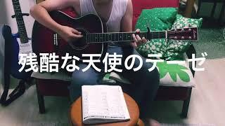 タンクトップで高橋洋子の『残酷な天使のテーゼ』を歌って弾いてみた。 ...