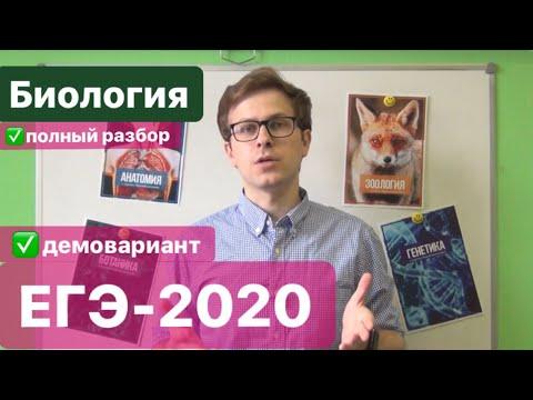 Демоверсия ЕГЭ 2020 БИОЛОГИЯ. Какие изменения?Реально легко?
