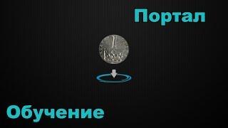 """Фокус с монетой """"Портал"""". Бесплатное обучение"""