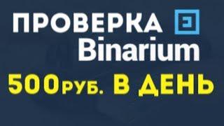 BINARIUM ПРОВЕРКА / ЗАРАБОТОК НА БИНАРИУМ / ВЫВОД СРЕДСТВ