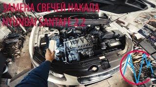 Замена свечей накала на Hyundai Santafe 2.2 Diesel,приспособления и инструмент.