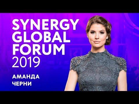 Аманда Черни | Synergy Global Forum 2019 | Университет СИНЕРГИЯ
