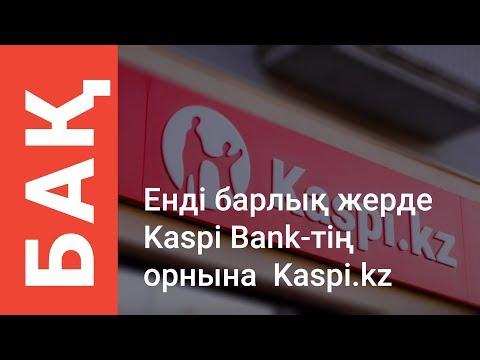 КТК телеарнасына Kaspi.kz
