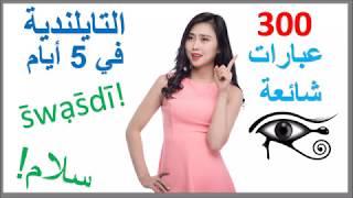 تعلم التايلندية في 5 أيام - درس للمبتدئين