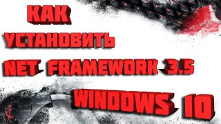 Как установить NET Framework 3.5 на Windows 10