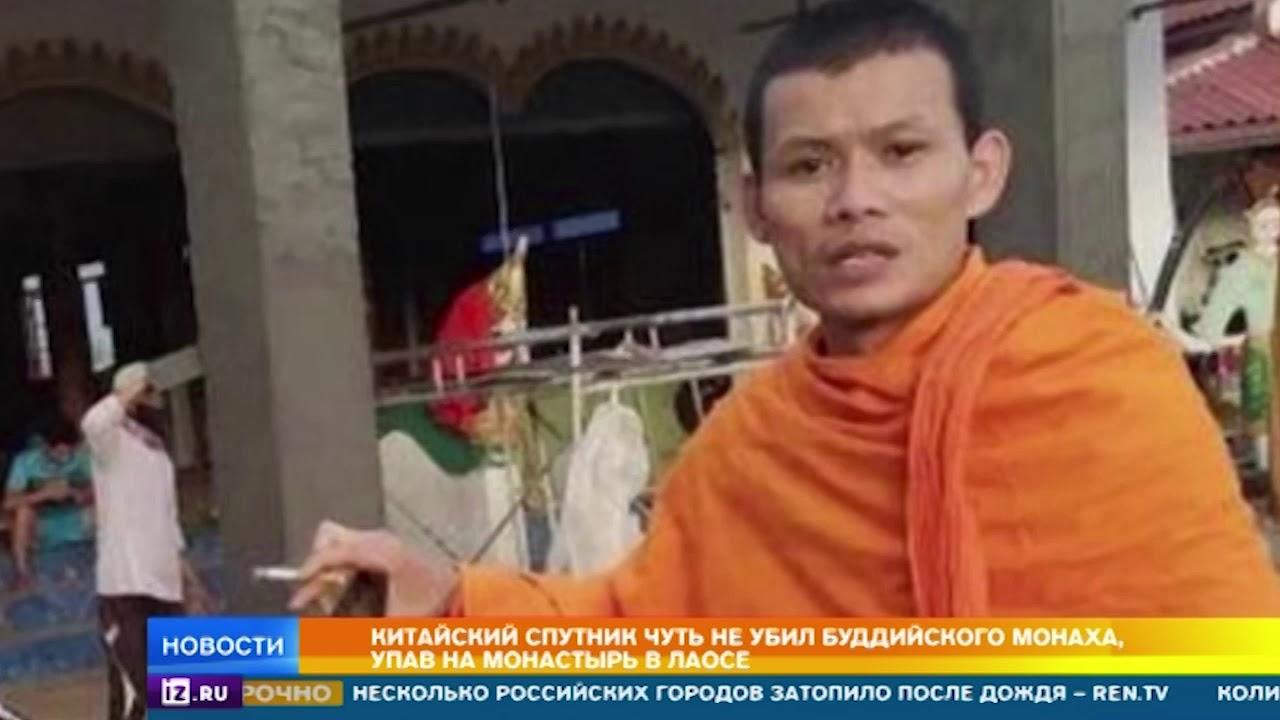Китайский спутник чуть не убил буддийского монаха в Лаосе