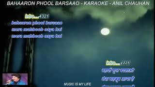 Baharon phool barsao mera..song karaoke with lyrics 🎤