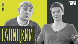 Сергей Галицкий. Первое интервью после сделки: почему продали «Магнит», о футболе, Мамаеве и Крыме