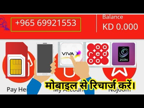 How to Zain sim Reecharg with your mobile Hindi