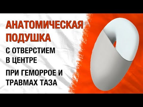 Trelax Medica П06  Ортопедическая подушка с отверстием при геморрое и травмах копчика