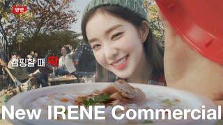 New 2020 Red Velvet IRENE CF (레드벨벳 아이린 신 양반죽 광고)