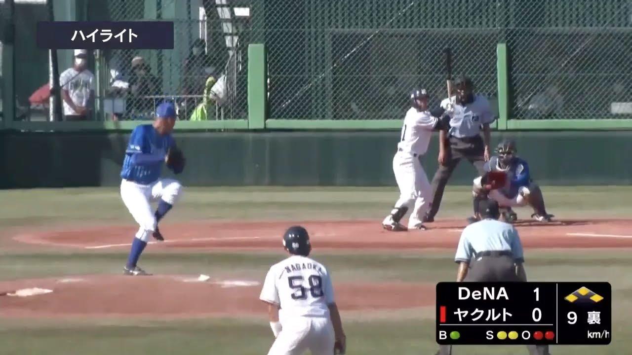 8月11日(火)イースタン・リーグ 横浜DeNA戦(戸田)