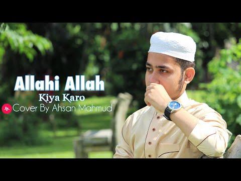Allahi Allah Kiya Karo Song Cover By Ahsan Mahmud In #TikTok #Maherzain