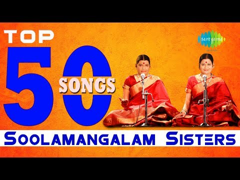 Top 50 Songs Of Soolamangalam Sisters | One Stop Jukebox | Film Devotional | Tamil | HD Songs