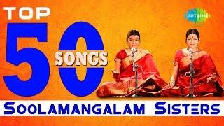 Top 50 Songs of Soolamangalam Sisters | One Stop Jukebox | Film Devotional | Tamil | HD Songs