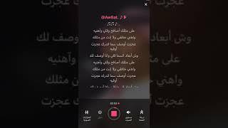 موسيقي أغنية | من مثلك | عبد المجيد عبدالله