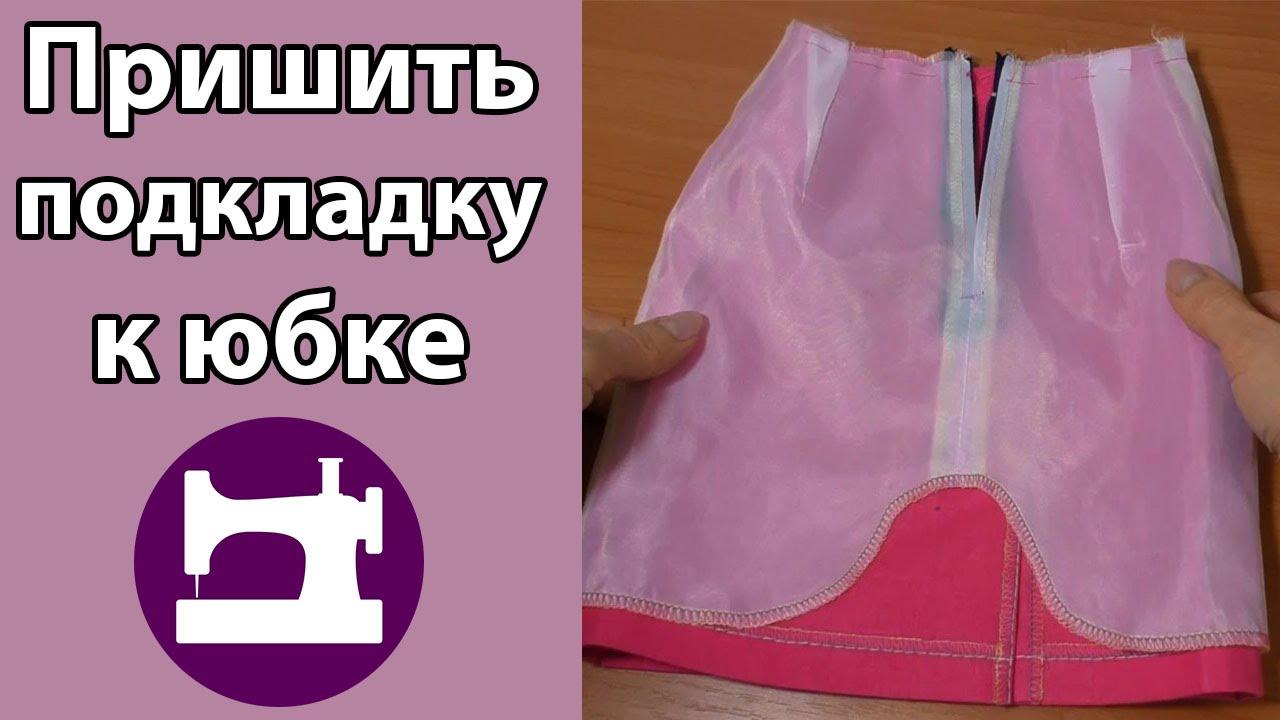 Как выкраивать подкладу для юбки