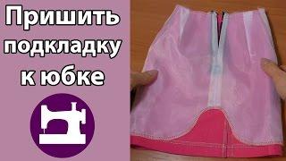 Как пришить подкладку к юбке(Дополнительные уроки в клубе