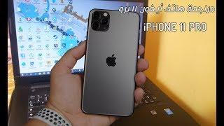 مراجعة هاتف أيفون 11 برو | iPHONE 11 PRO REVIEW