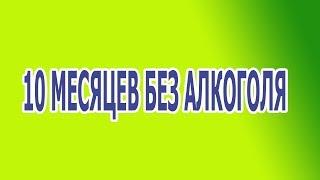 Дневник Алкоголика 9. 10 Месяцев Не Пью