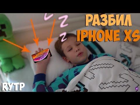 Мистер Макс Разбил телефон IPhone XS | RYTP