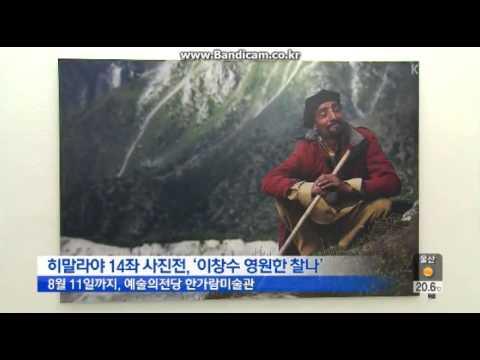 2014.06.28 히말라야사진전 KBS 뉴스광장1부
